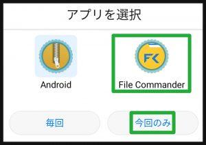 解凍アプリを選択