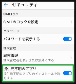 提供元不明のアプリをON