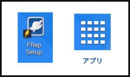 FRepSetupアイコンとアプリアイコン