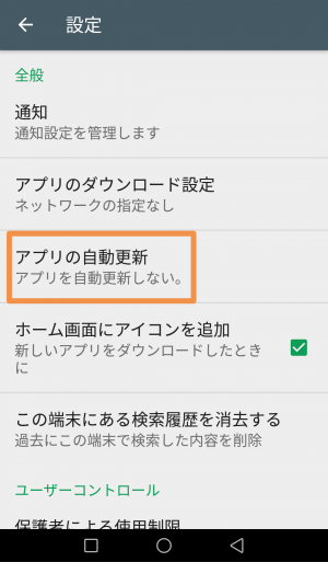 Google Play ストア の設定「アプリを自動更新しない」