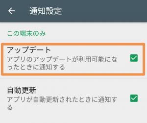 Google Play ストア の通知設定