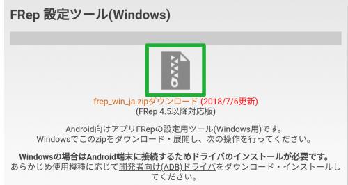 FRep設定ツールWindows用
