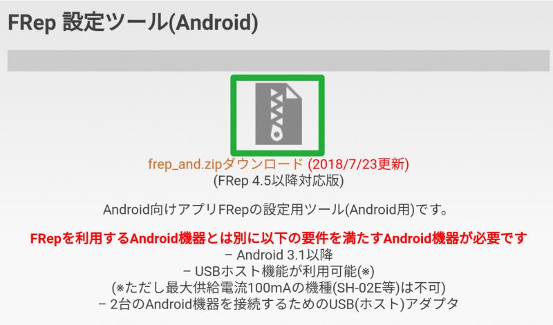FRep設定ツールのダウンロード(Android)