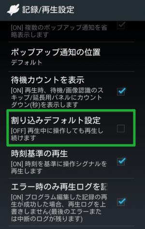 FRep【割り込みデフォルト設定】
