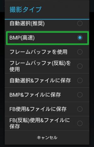 【撮影タイプ】BMP(高速)