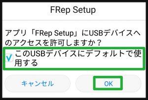 FRepセットアップこのUSBデバイスにデフォルトで使用する