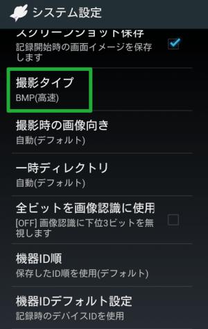 FRep【撮影タイプ】BMP(高速)