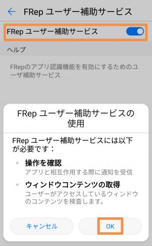 端末の設定ー詳細設定ーユーザー補助 FRepユーザー補助サービス