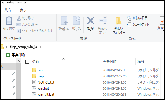 FRep設定ツールのzipファイル展開