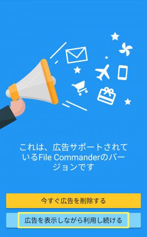 FileCommanderインストール