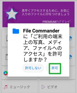 FileCommanderインストール制限許可