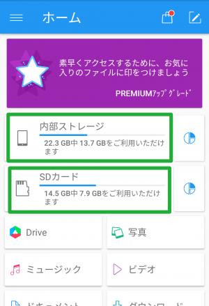 FileCommander内部ストレージとSDカード