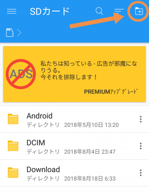 FileCommander フォルダ新規作成