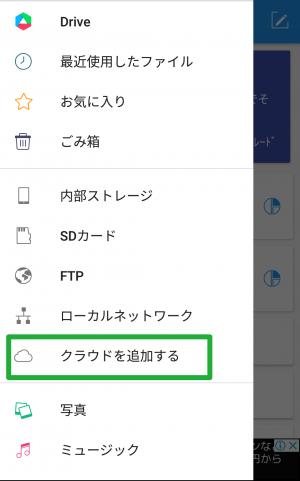 FileCommanderクラウドを追加する