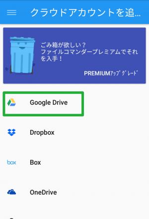 FileCommanderでGoogleドライブ追加