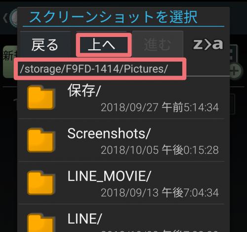 スクリーンショットを選択3