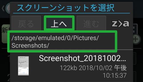 スクリーンショットを選択2