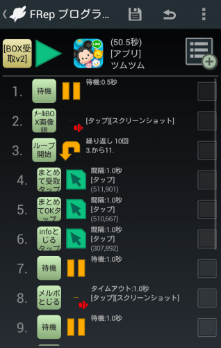 BOX受取プログラム1
