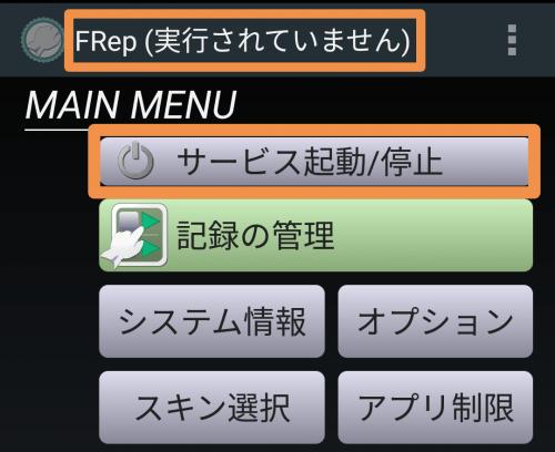 FRepサービス起動/停止