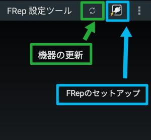 FRep設定ツール機器の更新セットアップ