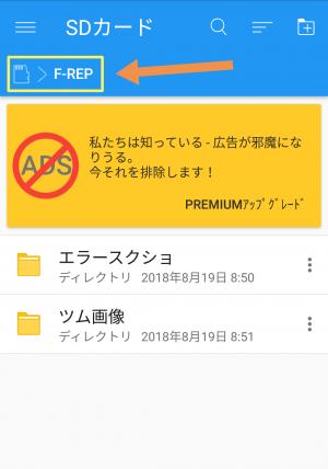 FileCommanderフォルダを指定