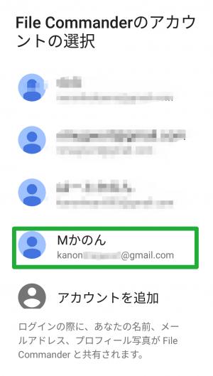 FileCommander Googleドライブ用にGoogleアカウント指定