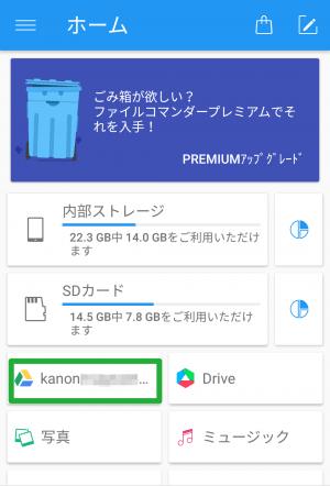 FileCommander Googleドライブアクセス