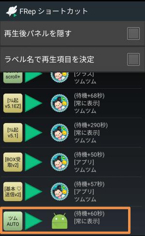 Llamaイベント動作アプリショートカット追加