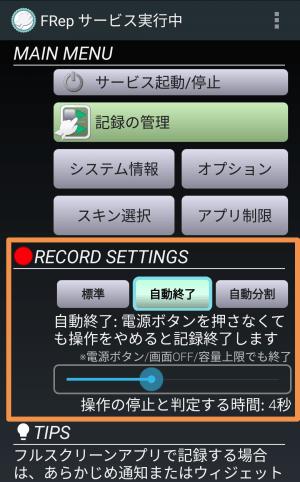FRep記録モード自動終了