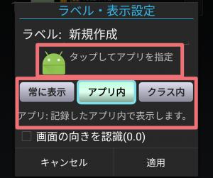 FRepプログラム作成ラベル名作成アプリ指定