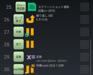 FRepプログラムツムツム起動v5.1