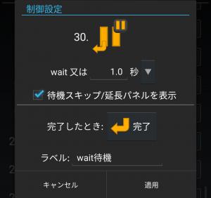 FRep待機(wait変数)