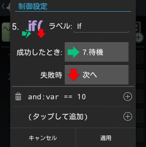 FRepプログラム【IF】