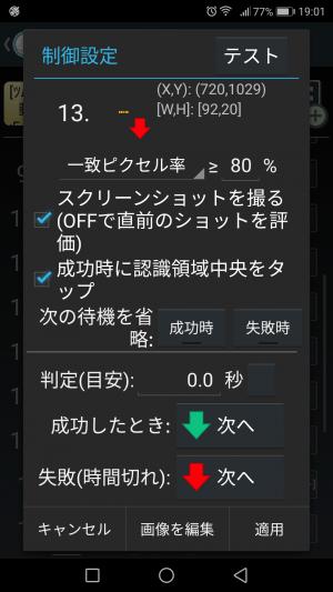 FRep追加ダウンロード画像認識制御設定