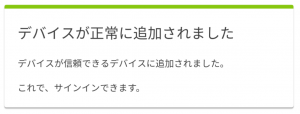 TeamViewer メール設定