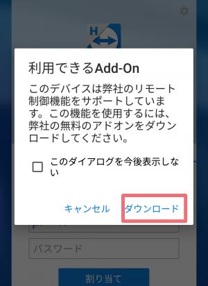 TeamViewer Host設定