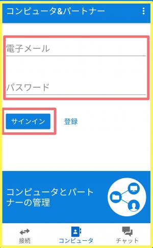 TeamViewer リモート設定