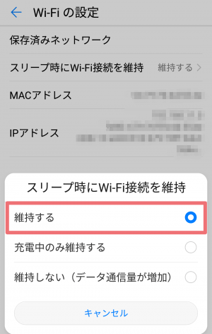 Android端末Wi-Fi設定