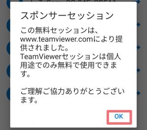 TeamViewer リモート接続