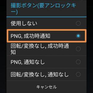 FRep撮影ボタン詳細
