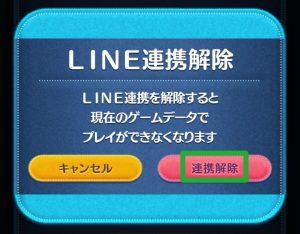 LINE連携解除