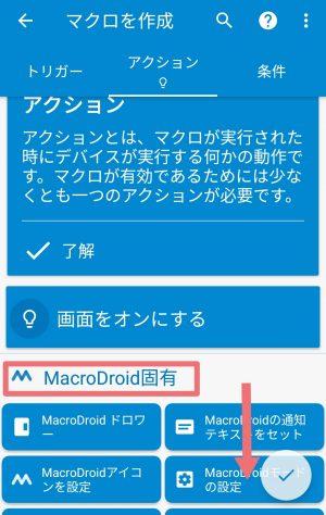 Macrodroidアクション独自