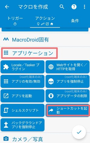 Macrodroidアクションアプリショートカット