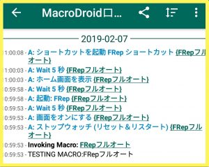 Macrodroidシステムログ