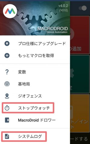Macrodroidメニュー