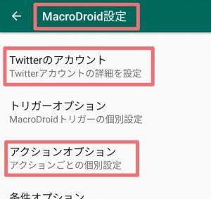 Macrodroid設定
