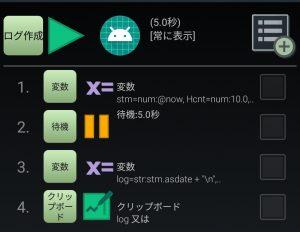 FRep送信ログ作成プログラム3