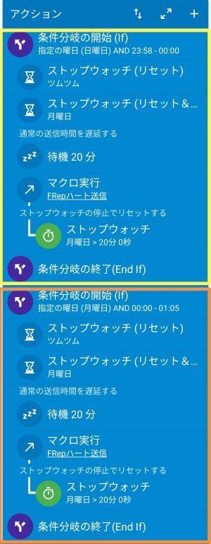 【マクロドロイド】月曜日B