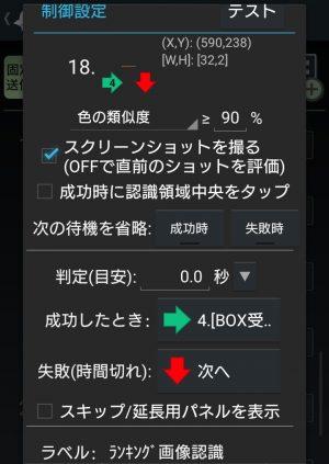 【FRep】固定プログラム
