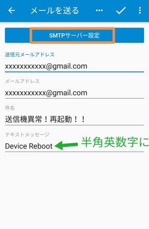 【MacroDroid】Gメール発信